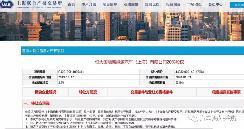恒大国能上海出售20%股份,地方国资退出?