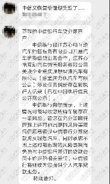 中信银行回应:恢复给理想贷款,但提示有风险