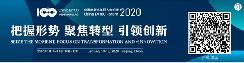 百人会论坛2020|全球汽车业共探路,德美日英等10国产业高层将齐聚百人会