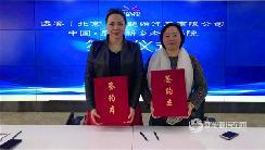 远鉴汽车与鹿邑老子书院签署合作协议