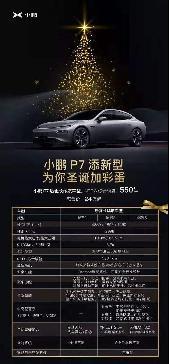 预售价24万起/续航超550km 小鹏P7后驱长续航车型发布