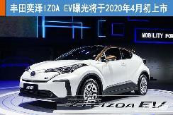 丰田奕泽IZOA EV曝光 将于2020年4月初上市