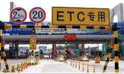 全面推ETC/国六正式实施 2020起这些新政将影响你出行