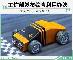 动力电池将进入淘汰期 工信部发布综合利用办法