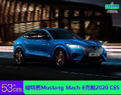 2020CES:福特携Mustang Mach