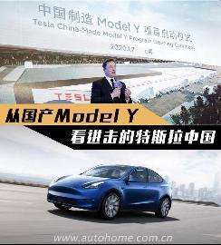 中国新能源汽车评价规程能耗补充解读