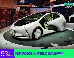 2020 CES:续航约300km 丰田LQ概念车亮相