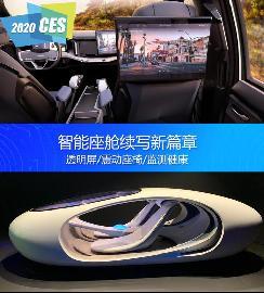 2020 CES:智能座舱续写汽车新篇章