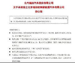 福田汽车:合资设立北京福田欧辉新能源