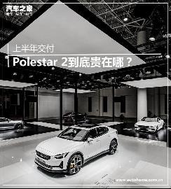 上半年交付 即将量产Polestar 2贵在哪