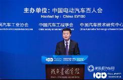 百人会论坛2020|张建坤:提升充电基础设施建设运营水平赋能电动汽车产业