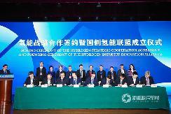 """8家单位签约""""组团"""",国创氢能创新产业联盟在北京成立!"""
