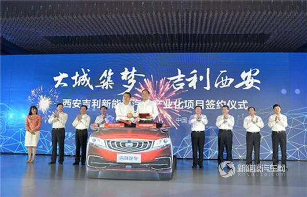 """吉利奔驰合资项目""""落户""""西安 年规划产能为15万辆"""
