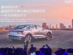 不服来战 奥迪到2021年将推9款新能源车