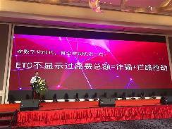 清华大学院长:ETC不显示过路费总额=诈骗+拦路抢劫