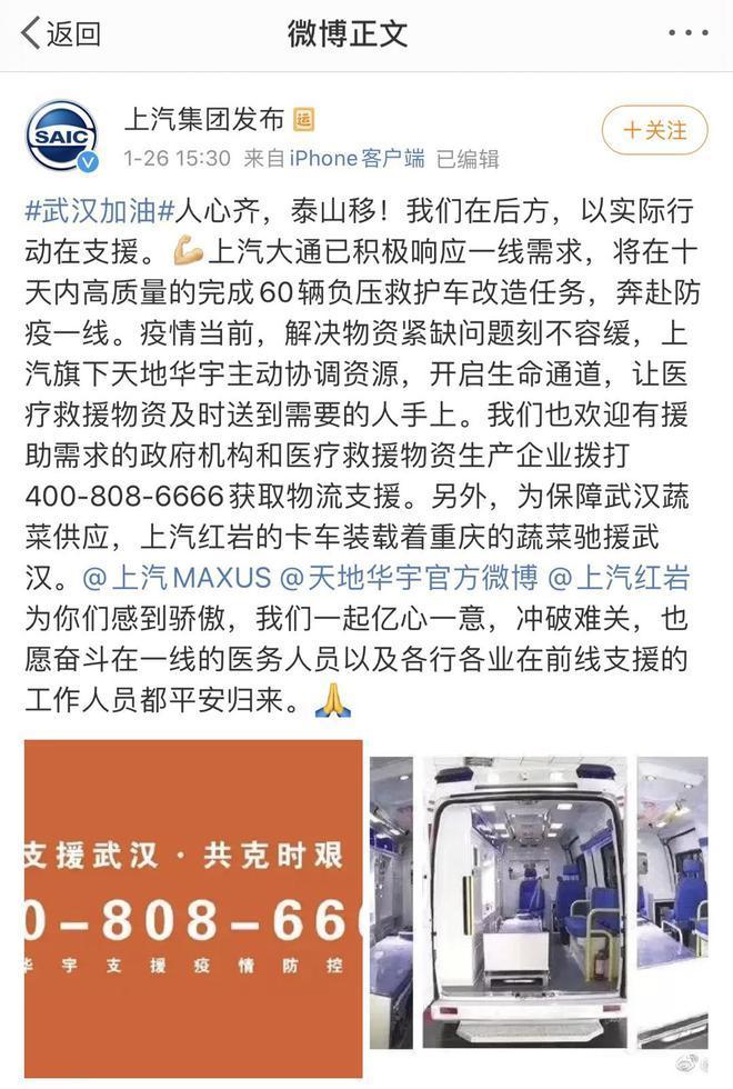 上汽集团驰援武汉 将于十天内改造完成60辆负压车