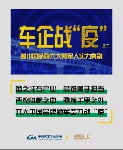 """车企战""""疫""""之二:看中国品牌六大领军人实力亮剑"""