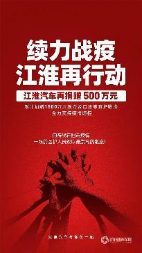 再捐500万!江淮汽车累计捐赠1500万持续驰援疫情防控