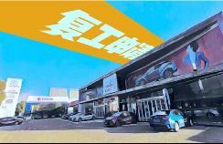 店总说复工申请已提交,新冠大疫考验中国汽车业之三