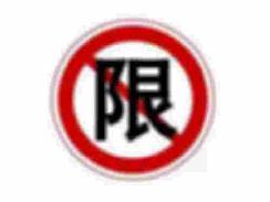 北京市交通委:暂时不实行机动车尾号限行;福特管理层调整;丰田集团新联盟正式形成 【图】