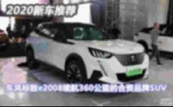 2020年新车推荐|东风标致e2008 续航360公里的合资纯电动SUV 【图】