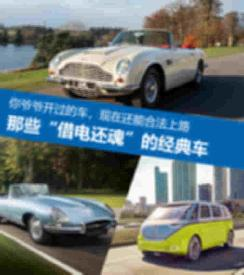 """你爷爷开过的车,现在还能合法上路 那些""""借电还魂""""的经典车 【图】"""