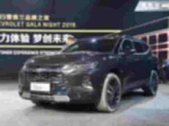 雪佛兰4款新车年内上市!大SUV、纯电动车,来看看有没有你的菜 【图】
