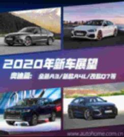 全新A4/新款A4L等 奥迪2020新车展望 【图】