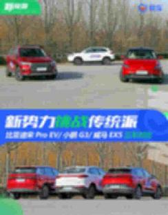 新势力挑战传统派 宋Pro EV/小鹏G3/威马EX5三车对比 【图】