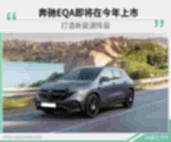 奔驰EQA即将在今年海外上市 EQ系列电动车北京奔驰或投产 【图】