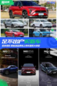 足不出户买新车 蔚来领衔 新能源品牌线上购车服务大体验 【图】