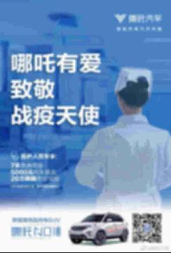 医护人员/人民警察/志愿者专享 哪吒汽车再推多项优惠政策 【图】