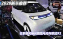 2020年新车推荐|欧拉R2:日系萌风格抢眼、空间大、使用便利 【图】