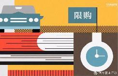 为了北京等地增加一些汽车指标,国家最高领导人亲自写文章了