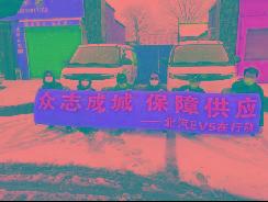 """多维作战!北汽昌河守护""""战疫""""物资生命线"""