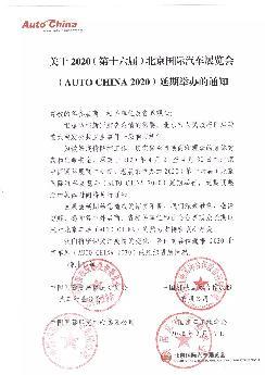 官宣:2020北京车展延期举办 重启时间另行通知