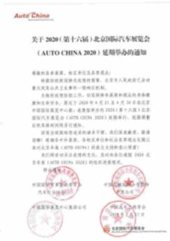 受疫情影响 2020北京车展将延期举办 【图】