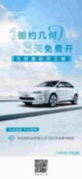 通勤防疫不用愁 几何汽车为北京用户推出3天免费开活动 【图】