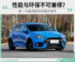 性能与环保不可兼得?新一代福克斯RS将推迟发布 【图】