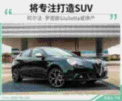 将专注打造SUV 阿尔法·罗密欧Giulietta或停产 【图】