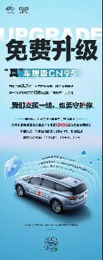 吉利成功研发车规级CN95复合空调滤芯 全国车主均可免费更换