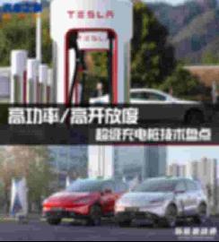 高功率/高开放度 超级充电桩技术盘点 【图】