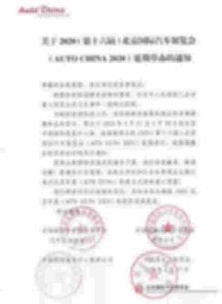 """北京车展延期,对车市的""""多米诺骨牌""""效应 【图】"""