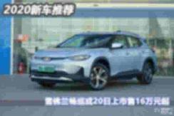 2020年新车推荐|续航410km 雪佛兰畅巡上市售15.99-17.99万元 【图】