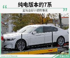 7系或将推出纯电版 宝马旗舰轿车全新i7谍照曝光