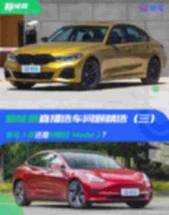 宝马3系还是特斯拉Model 3?新能源直播选车问题精选(三) 【图】