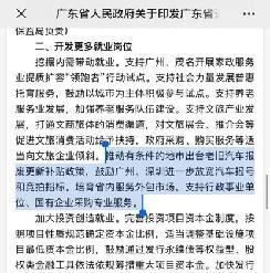 """""""救市""""动真格!广东发文了!"""