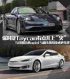 """保时捷Taycan有点儿上""""火"""" 与特斯拉Model S相比谁的技术更先进 【图】"""