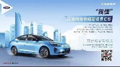 将于2月26日开启线上预售 江淮嘉悦A5 EV定名为iC5