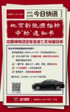 购房看恒大 北京新能源指标中标选BEIJING汽车 【图】